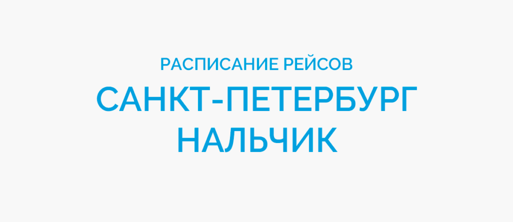 Расписание рейсов самолетов Санкт-Петербург - Нальчик