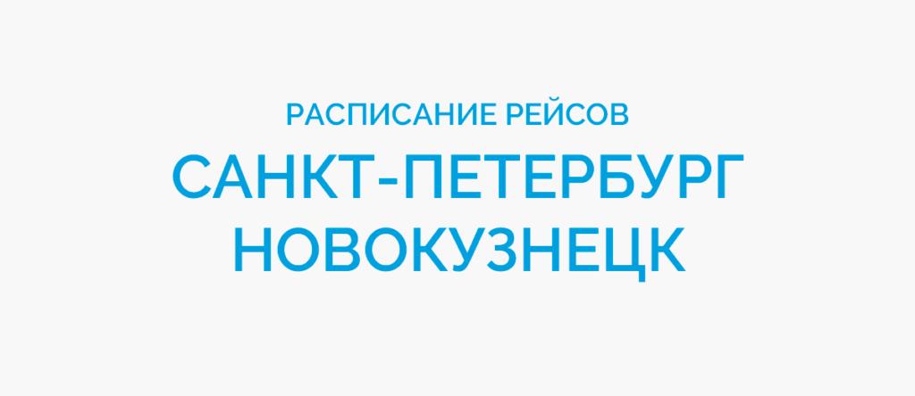 Расписание рейсов самолетов Санкт-Петербург - Новокузнецк