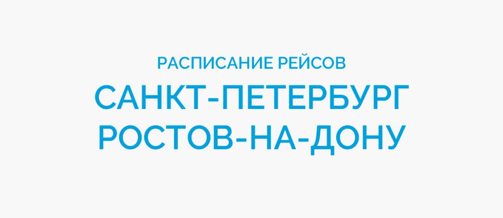 Расписание рейсов самолетов Санкт-Петербург - Ростов-на-Дону