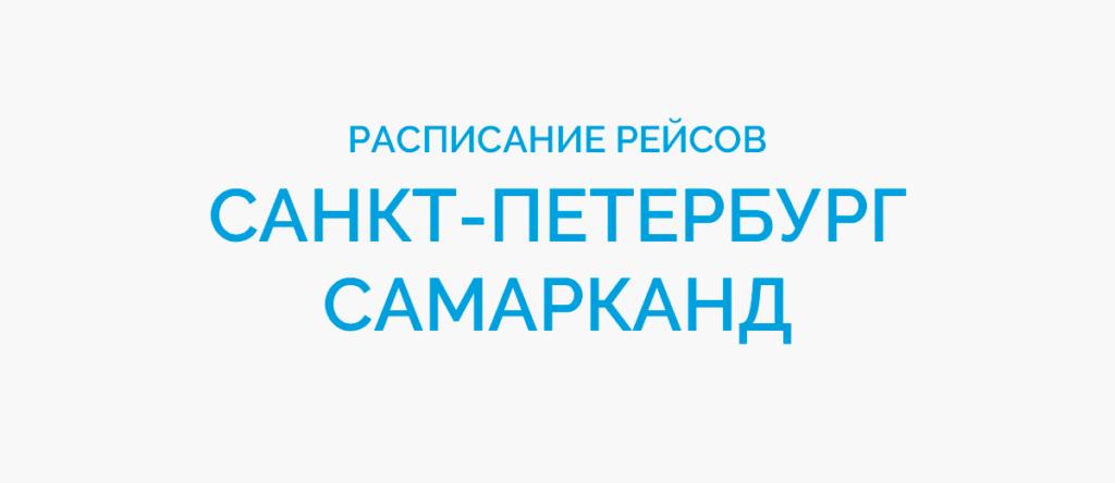 Расписание рейсов самолетов Санкт-Петербург - Самарканд