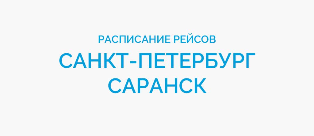 Расписание рейсов самолетов Санкт-Петербург - Саранск