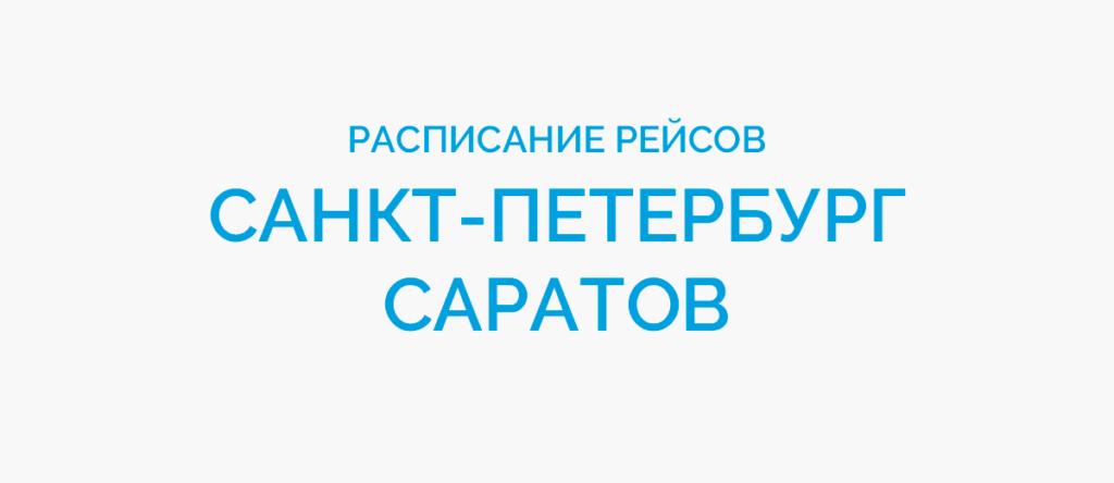 Расписание рейсов самолетов Санкт-Петербург - Саратов