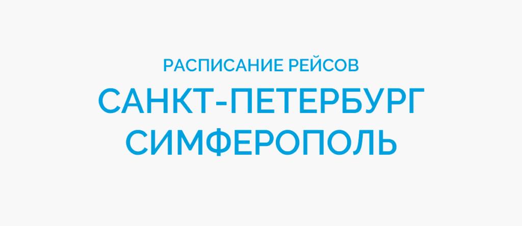 Расписание рейсов самолетов Санкт-Петербург - Симферополь