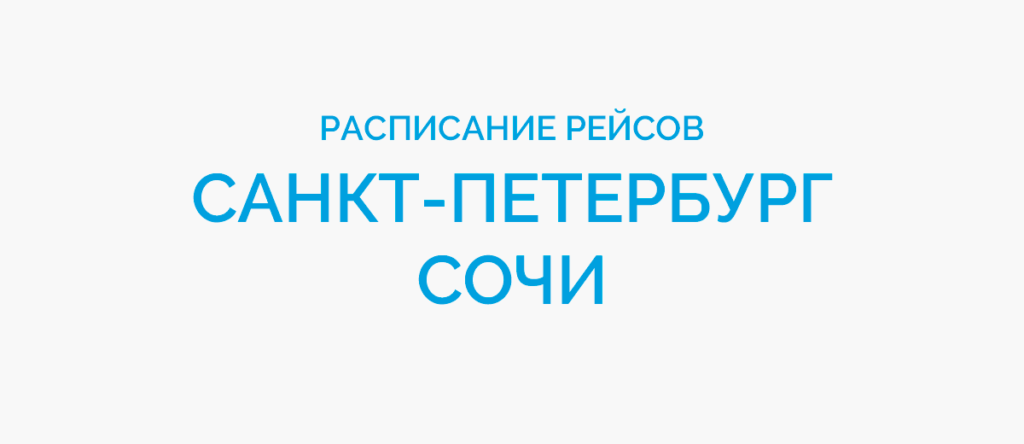 Расписание рейсов самолетов Санкт-Петербург - Сочи (Адлер)
