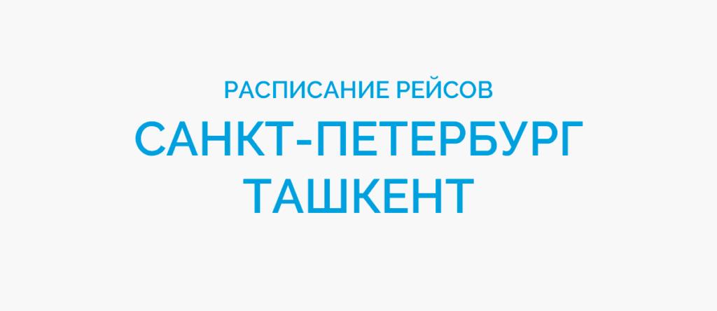 Расписание рейсов самолетов Санкт-Петербург - Ташкент