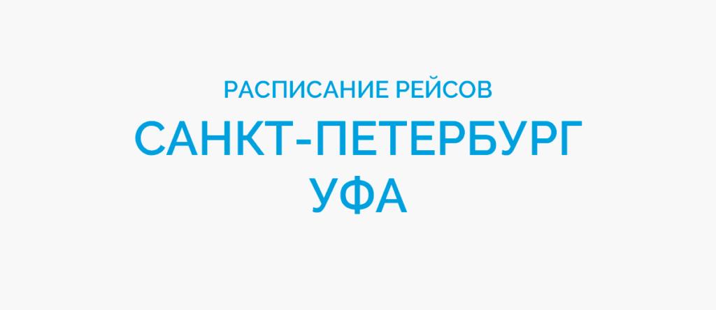 Расписание рейсов самолетов Санкт-Петербург - Уфа