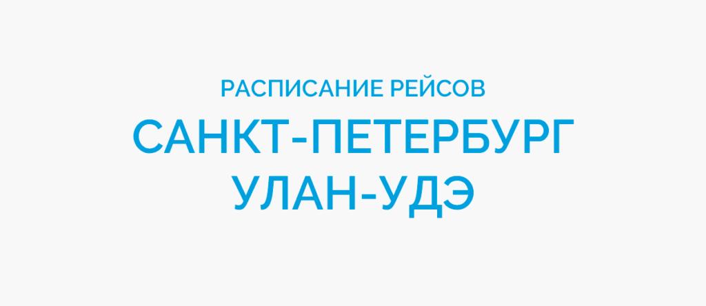 Расписание рейсов самолетов Санкт-Петербург - Улан-Удэ