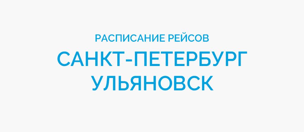 Расписание рейсов самолетов Санкт-Петербург - Ульяновск
