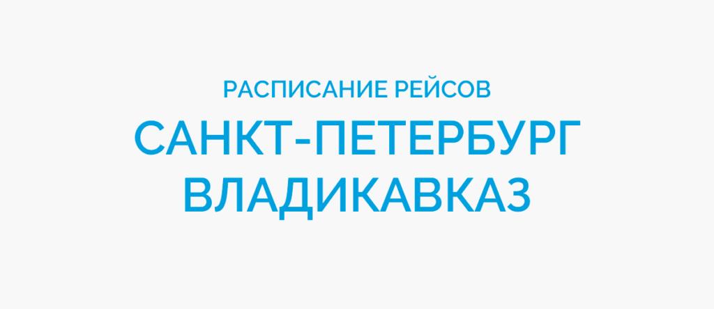 Расписание рейсов самолетов Санкт-Петербург - Владикавказ