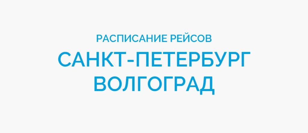 Расписание рейсов самолетов Санкт-Петербург - Волгоград
