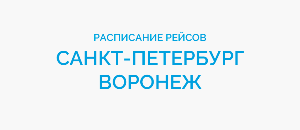 Расписание рейсов самолетов Санкт-Петербург - Воронеж