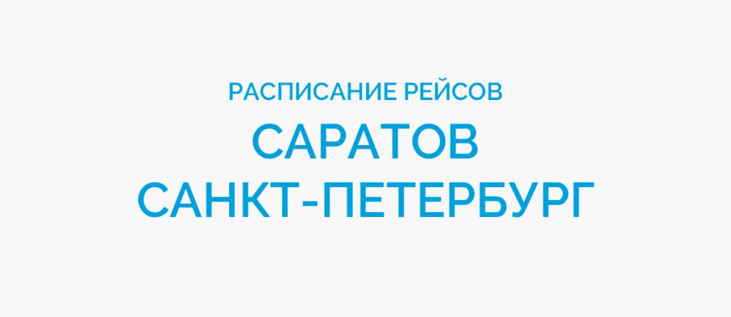 Расписание рейсов самолетов Саратов - Санкт-Петербург