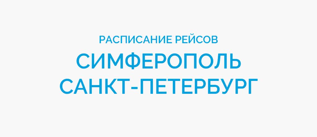 Расписание рейсов самолетов Симферополь - Санкт-Петербург