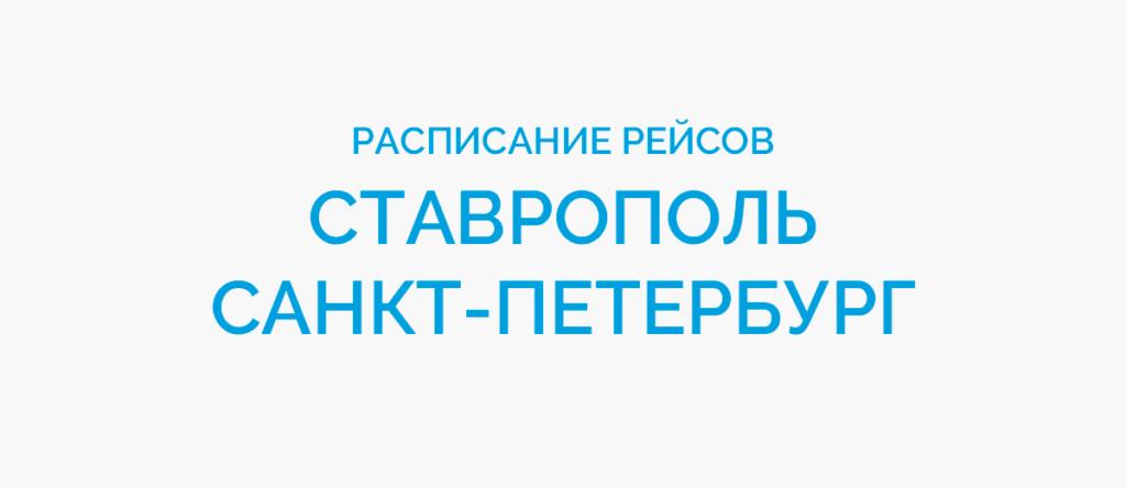 Расписание рейсов самолетов Ставрополь - Санкт-Петербург