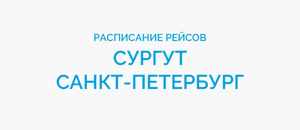 Расписание рейсов самолетов Сургут - Санкт-Петербург