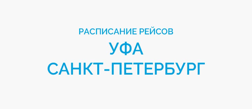 Расписание рейсов самолетов Уфа - Санкт-Петербург