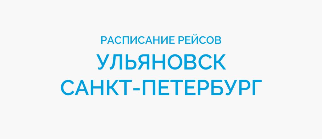 Расписание рейсов самолетов Ульяновск - Санкт-Петербург