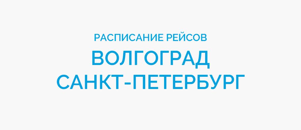 Расписание рейсов самолетов Волгоград - Санкт-Петербург