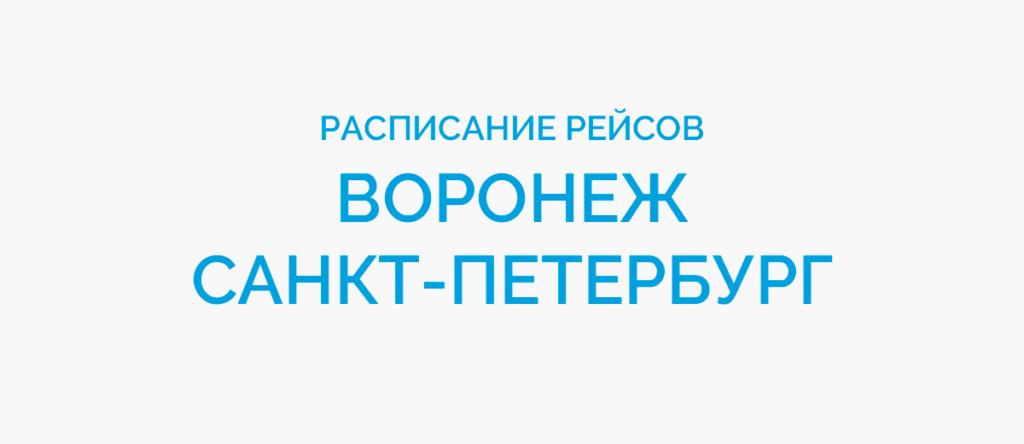 Расписание рейсов самолетов Воронеж - Санкт-Петербург